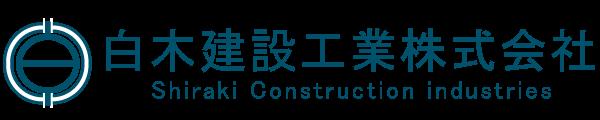 白木建設工業株式会社